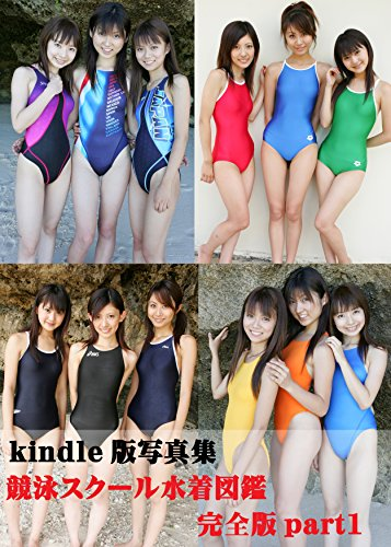上杉弘美さんの水着