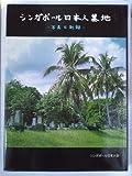 シンガポール日本人墓地―写真と記録 (1983年)