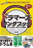 ドラマーズ・ソングブック~多ジャンル80曲! 一生使えるドラム練習曲集~[改訂版](DVD-ROM付) (<DVD>)