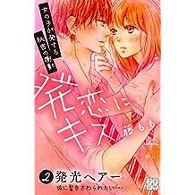 発恋にキス プチデザ(2) (デザートコミックス)