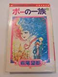 ポーの一族〈3〉 (1974年) (フラワーコミックス)