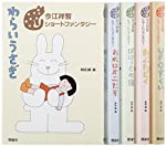 今江祥智ショートファンタジー(全5巻セット)