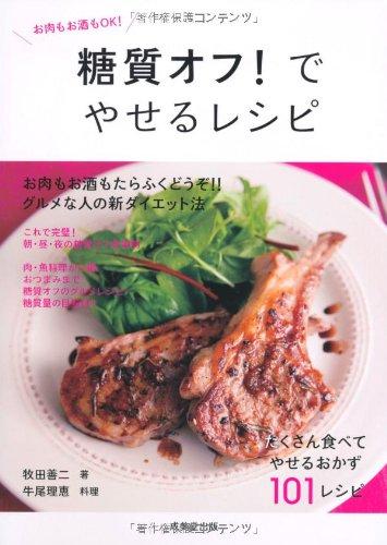 糖質オフ!でやせるレシピ―お肉もお酒もOK! (食で元気!)の詳細を見る