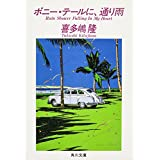 ポニー・テールに、通り雨<「ポニー・テール」シリーズ> (角川文庫)