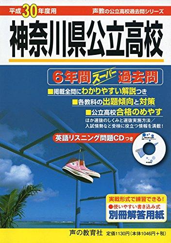 CD付 神奈川県公立高校 平成30年度用 (声教の公立高校過去問シリーズ)