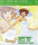 TVアニメ「Canvas2」キャラクターソングCD 2