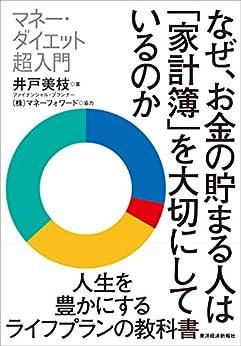 [井戸 美枝]のなぜ、お金の貯まる人は「家計簿」を大切にしているのか―マネー・ダイエット超入門