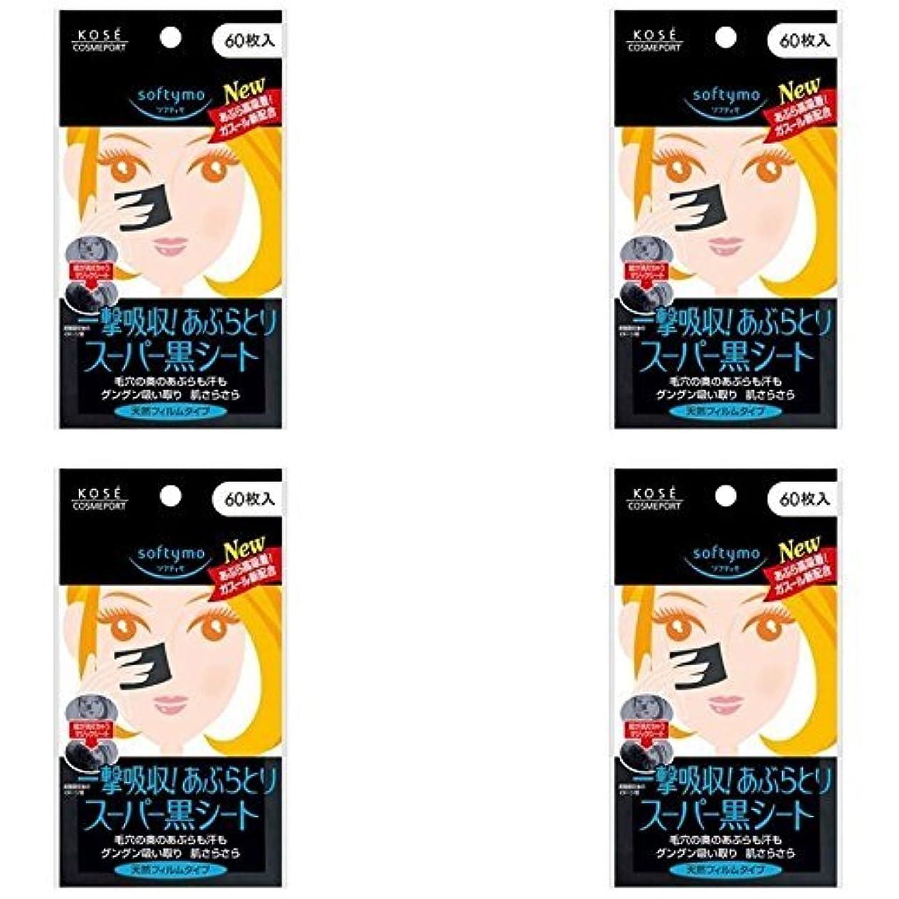 レッドデート元気仲良し【まとめ買い】KOSE コーセー ソフティモ スーパーあぶらとり黒シート N 60枚【×4個】