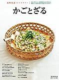かごとざる 2017年 05 月号 [雑誌]: 天然生活 増刊