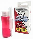 さらに強力キヤノン染料用プリントヘッド用クリーニング液 つまる前のメンテナンスにも