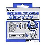 Kenko フィルター径変換アダプター ステップアップリングN 52-67mm 日本製 887592 画像