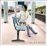 Amazing Grace♪夏川りみのCDジャケット