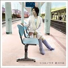 夏川りみ「惜別の子守唄」のジャケット画像