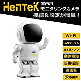 技適番号取得済 Hentek モニタリングカメラ 室内用 ロボット型 高画質 簡単設定 Wi-Fi IPカメラ 無線 LAN ネットワークカメラ 防犯カメラ モーションセンサー 音声会話 ペット 赤ちゃん 介護
