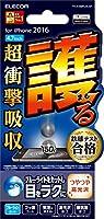 エレコム iPhone7 フィルム / アイフォン7 液晶保護 フィルム 衝撃吸収 光沢 ブルーライトカット TH-A16MFLBLGP