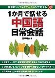 CD付 聞き取り・ディクテーションで覚える 1か月で話せる中国語日常会話
