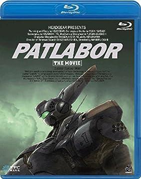機動警察パトレイバー 劇場版 [Blu-ray]