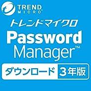 パスワードマネージャー 3年版(最新) オンラインコード版