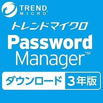 パスワードマネージャー 3年版 オンラインコード版