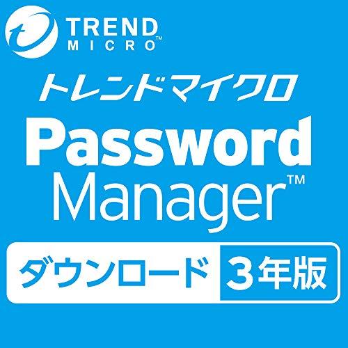 パスワードマネージャー 3年版 ダウンロード版