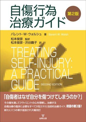 自傷行為治療ガイド(第2版)