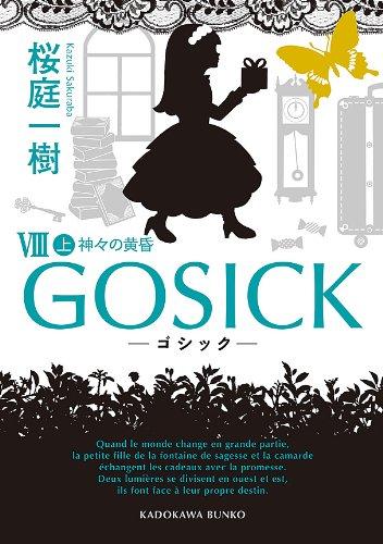 GOSICK VIII 上──ゴシック・神々の黄昏── (角川文庫)の詳細を見る