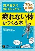 東洋医学で毎日スッキリ! 疲れない体をつくる本: 70の新習慣 (知的生きかた文庫)
