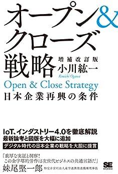[小川紘一]のオープン&クローズ戦略 日本企業再興の条件 増補改訂版