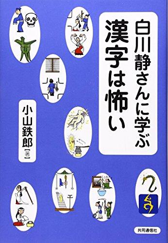 白川静さんに学ぶ漢字は怖いの詳細を見る