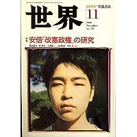 世界 2006年 11月号 [雑誌]