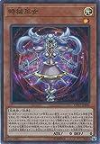 遊戯王カード CP17-JP040 時械巫女(スーパーレア)遊戯王VRAINS [COLLECTORS PACK 2017]