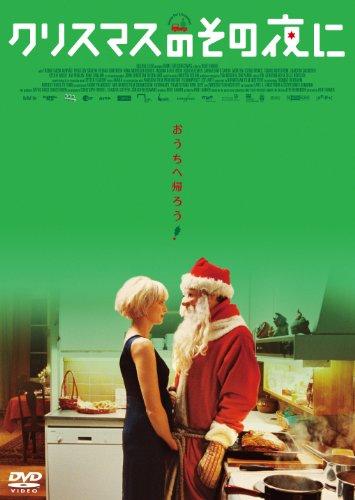 クリスマスのその夜に [DVD]