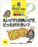 秋山仁先生のたのしい算数教室 4 丸いピザと四角いピザ、どっちが大きい?