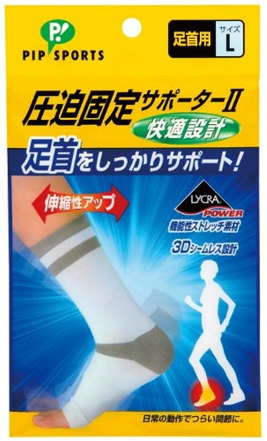 ライバル散歩簡単にピップ 圧迫固定サポーターII 快適設計 足首用 Lサイズ