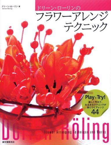 ドリーン・ローリンのフラワーアレンジテクニック—Play&Try!楽しく作れて、みるみるテクニックが身につくアレンジ44