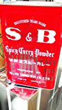 SB 赤缶カレー粉 10kg×2缶