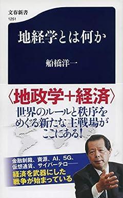 地経学とは何か (文春新書 1251)