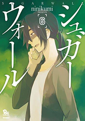 シュガーウォール 6 (リュウコミックス)