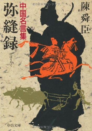 弥縫録(びほうろく)―中国名言集 (中公文庫)の詳細を見る
