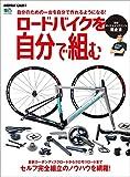 ロードバイクを自分で組む[雑誌] エイムック