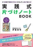 21日間で部屋がきれいになって人生が変わる! 実践式片づけノート BOOK (バラエティ)
