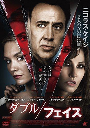 ダブル/フェイス [DVD]