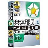 ソースネクスト ZERO スーパーセキュリティ ZEROス-パ-セキユリテイHD