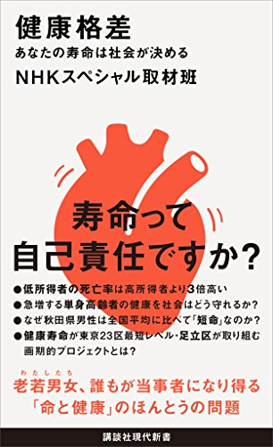 Amazon.co.jp: 健康格差 あなた...