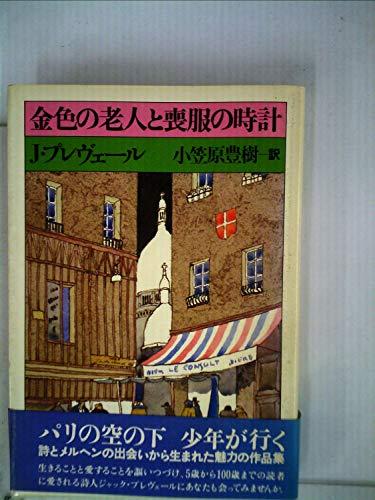 金色の老人と喪服の時計 (1977年)の詳細を見る