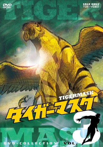タイガーマスク DVD-COLLECTION VOL.3