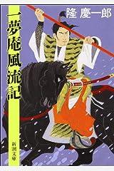 一夢庵風流記 (新潮文庫) Kindle版