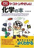 トコトンやさしい化学の本 (今日からモノ知りシリーズ)
