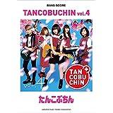 たんこぶちん バンドスコア/TANCOBUCHIN vol.4
