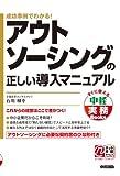 アウトソーシングの正しい導入マニュアル (中経出版)